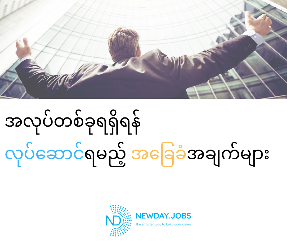 Fundamental Steps to Secure a Job | Read more blogs at New Day Jobs