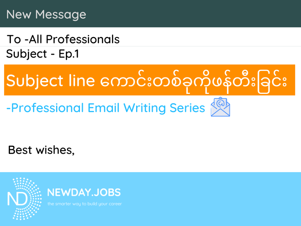 How to write attractive email subject line | Read more blogs at New Day Jobs
