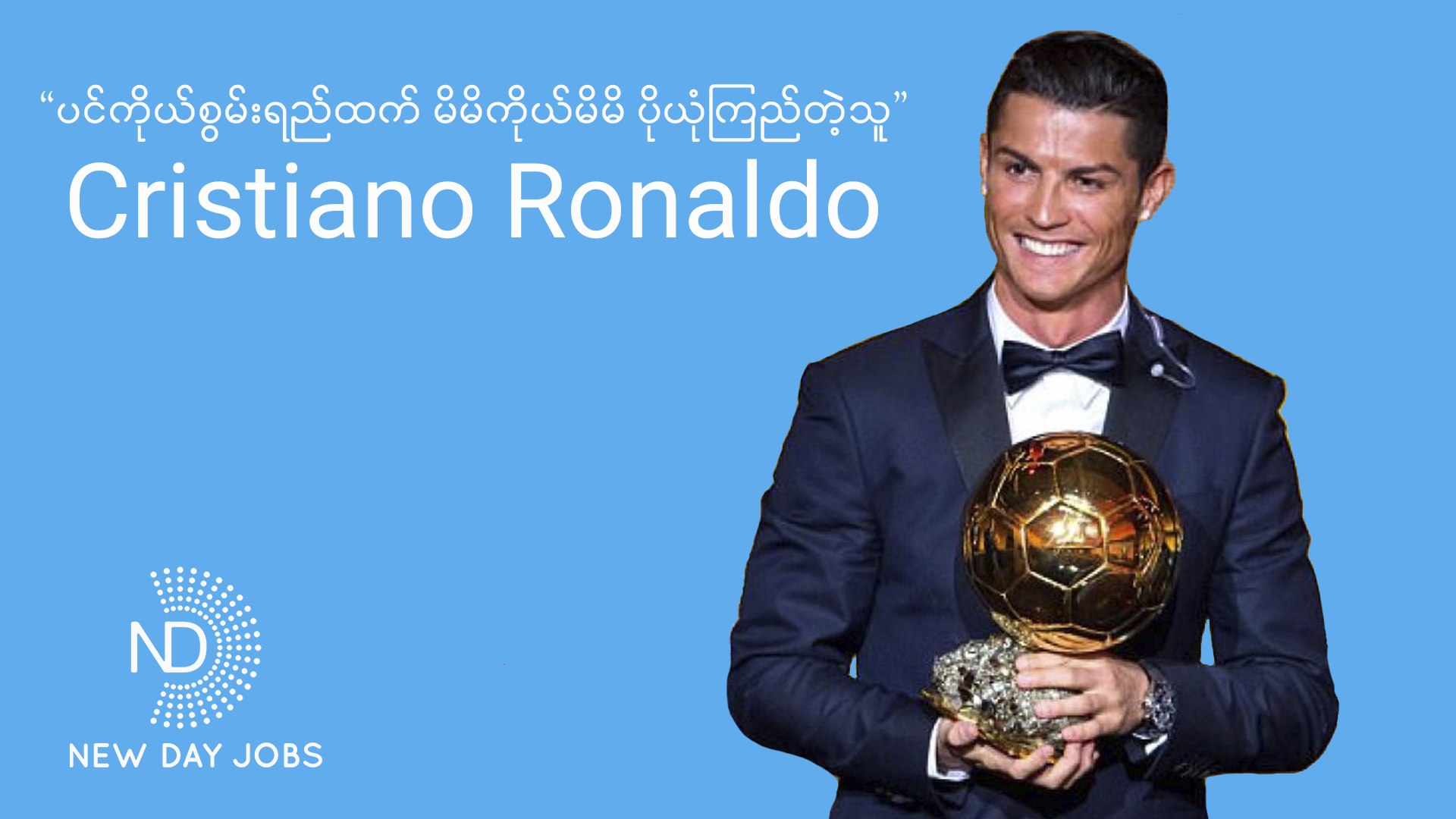 Ronaldo: Rely On Yourself, Not Talent | Blog from New Day Jobs