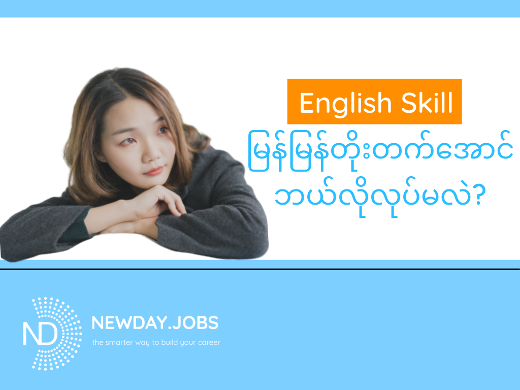Improve Your English Rapidly | Blog from New Day Jobs