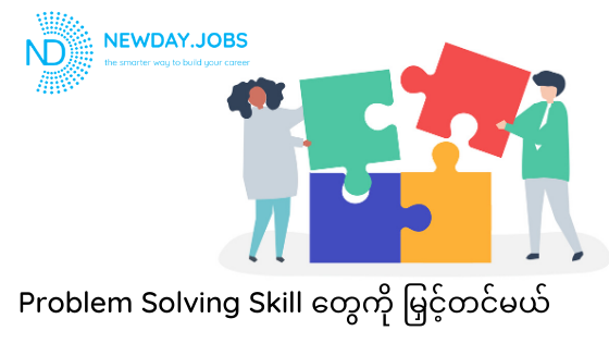 How To Upgrade Your Problem Solving Skill | Read more blogs at New Day Jobs