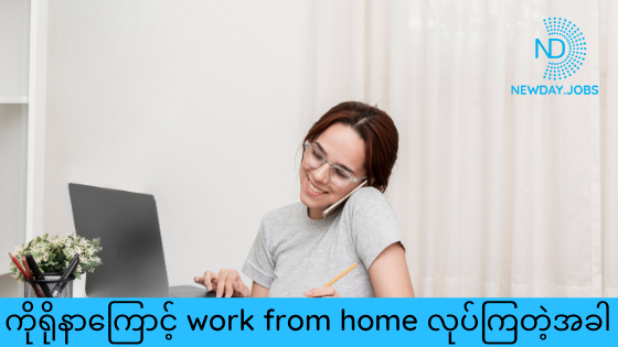How to Work Remotely | Read more blogs at New Day Jobs