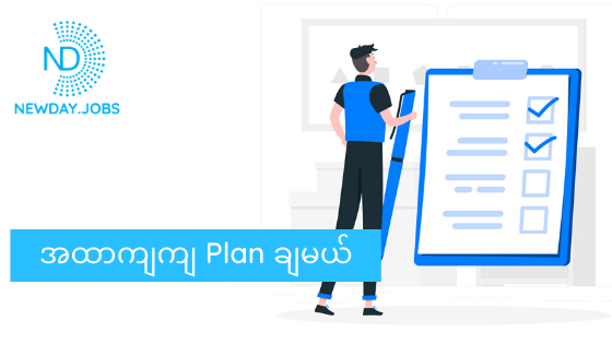 How to Plan Wisely | Read more blogs at New Day Jobs