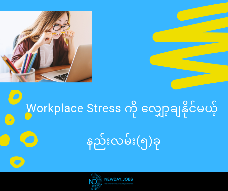 How to Reduce Workplace Stress | Blog from New Day Jobs
