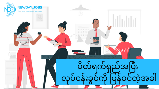 Ways To Get Back To Work  After Thingyan | Blog from New Day Jobs