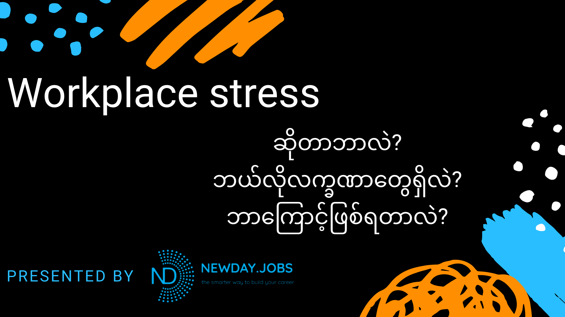 What is Workplace Stress? | Read more blogs at New Day Jobs