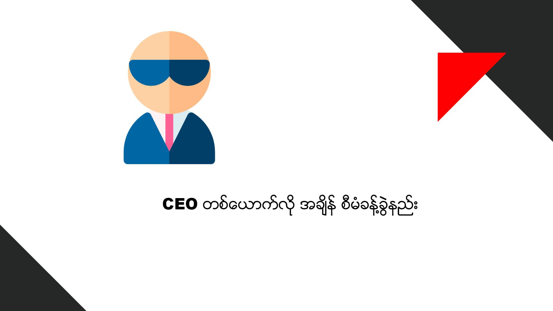 Manage Your Time Like a CEO | Read more blogs at New Day Jobs