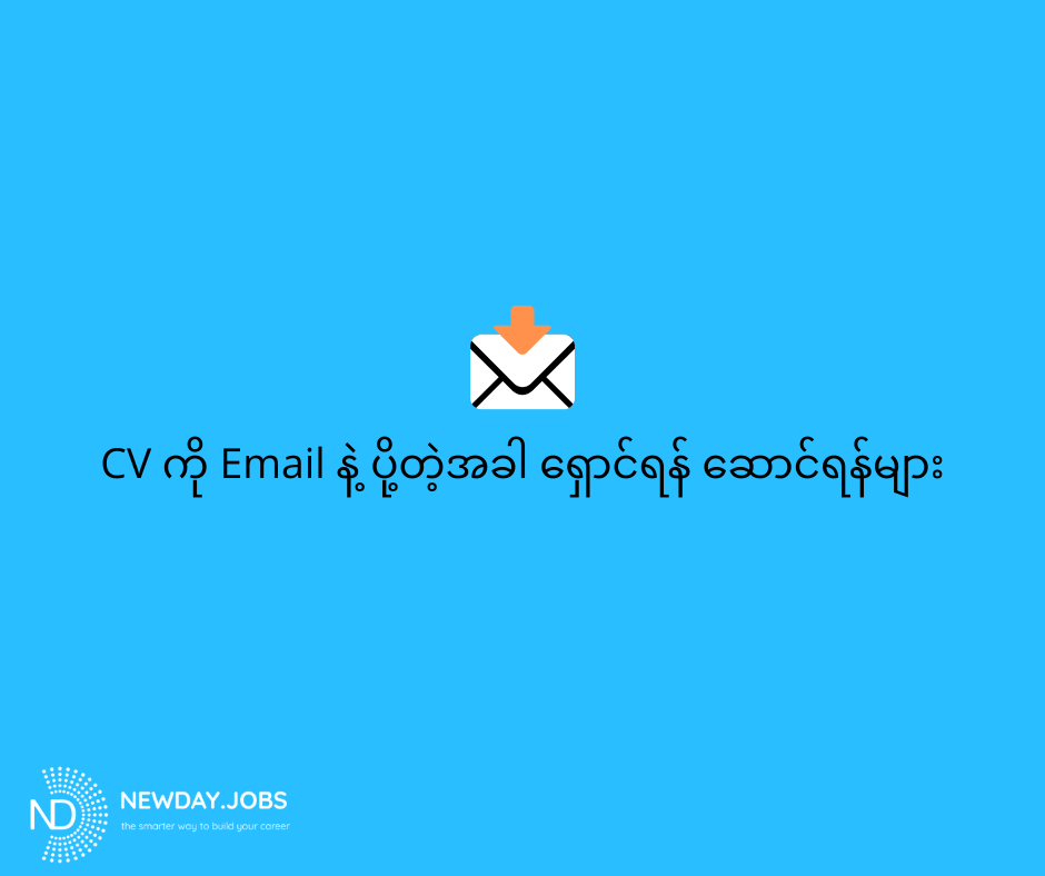 Tips For Sending Your CV | Read more blogs at New Day Jobs