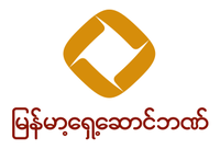 Senior Officer~Vice President (Opening Posts) at Myanma Apex Bank | New Day Jobs (Yangon, Myanmar)
