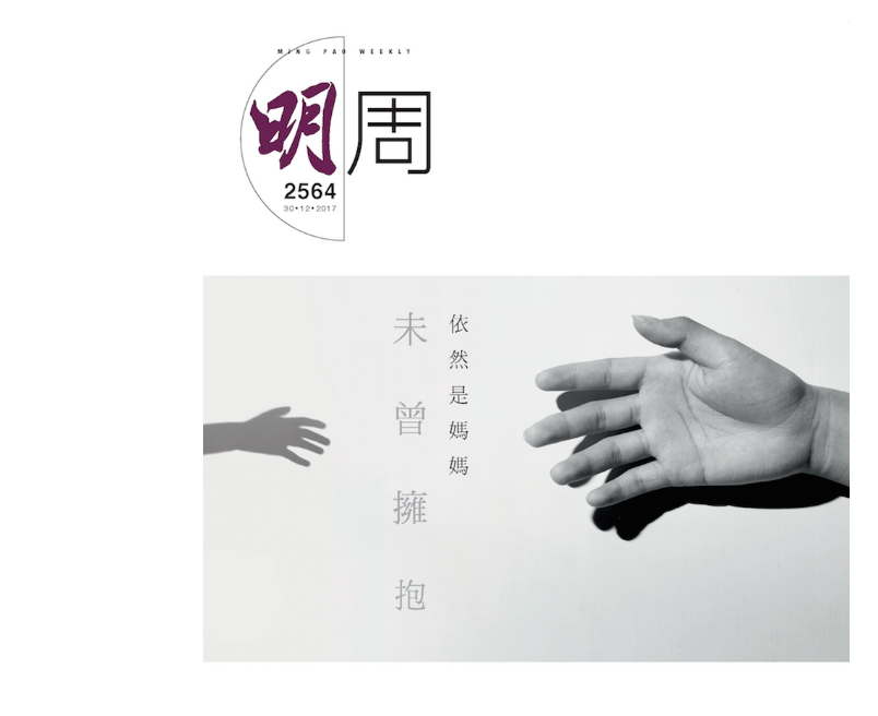 OAMA Crowdfunding | Miscarriage | Next Chapter | Hong Kong