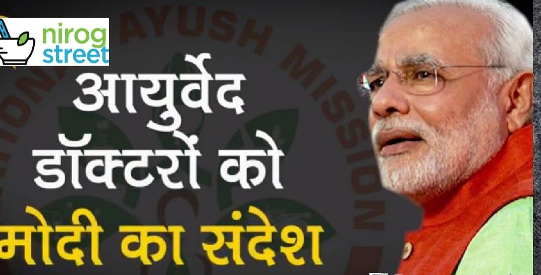 Prime Minister Modi Ayurveda