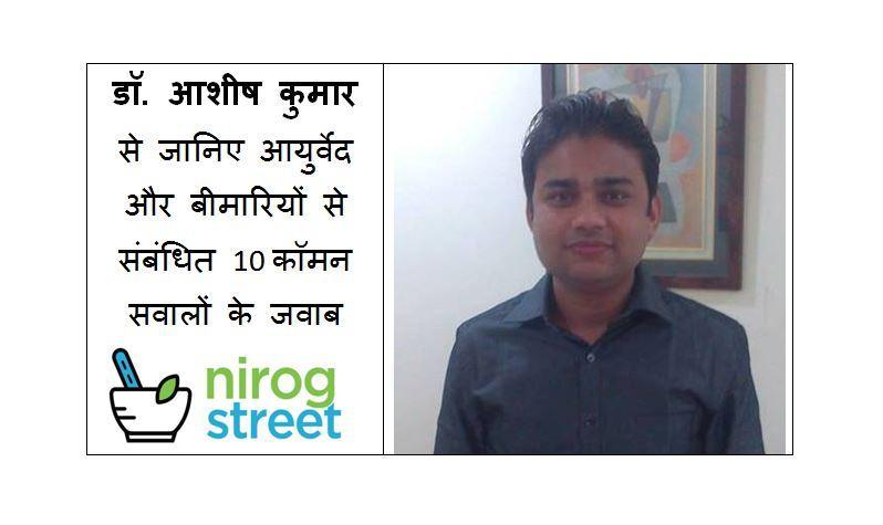 dr. ashish kumar
