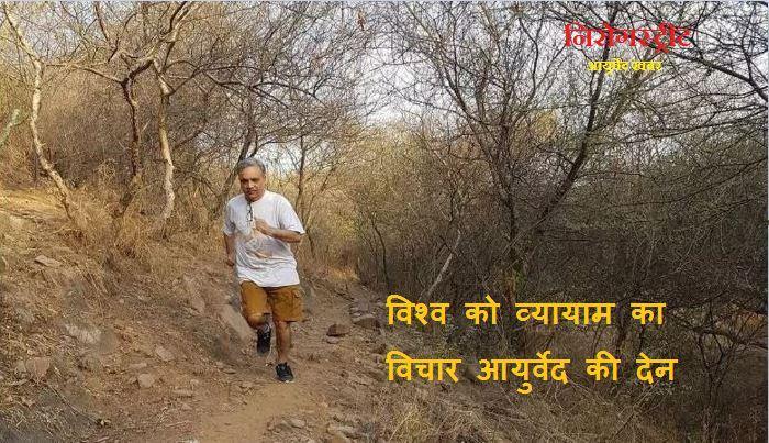 exercise and ayurveda