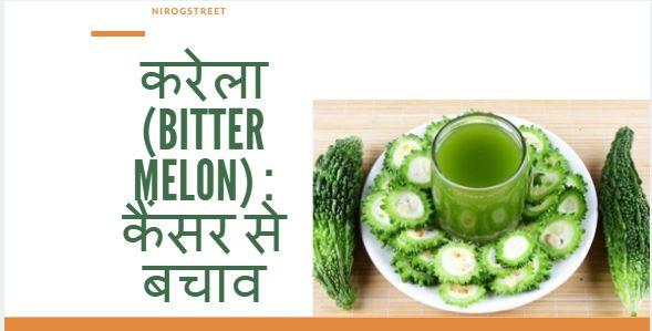 Bitter gourd reduces the risk of cancer
