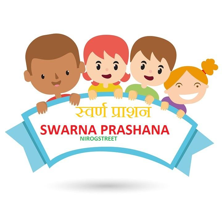 swarna prashna will be given to children on May 11 in Nirgurstreet Clinic