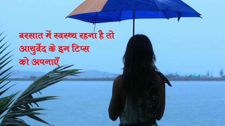 Health Tips In Rainy Season
