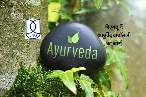 Ayurveda Biology in JNU