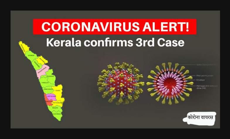 coronavirus case in Kerala