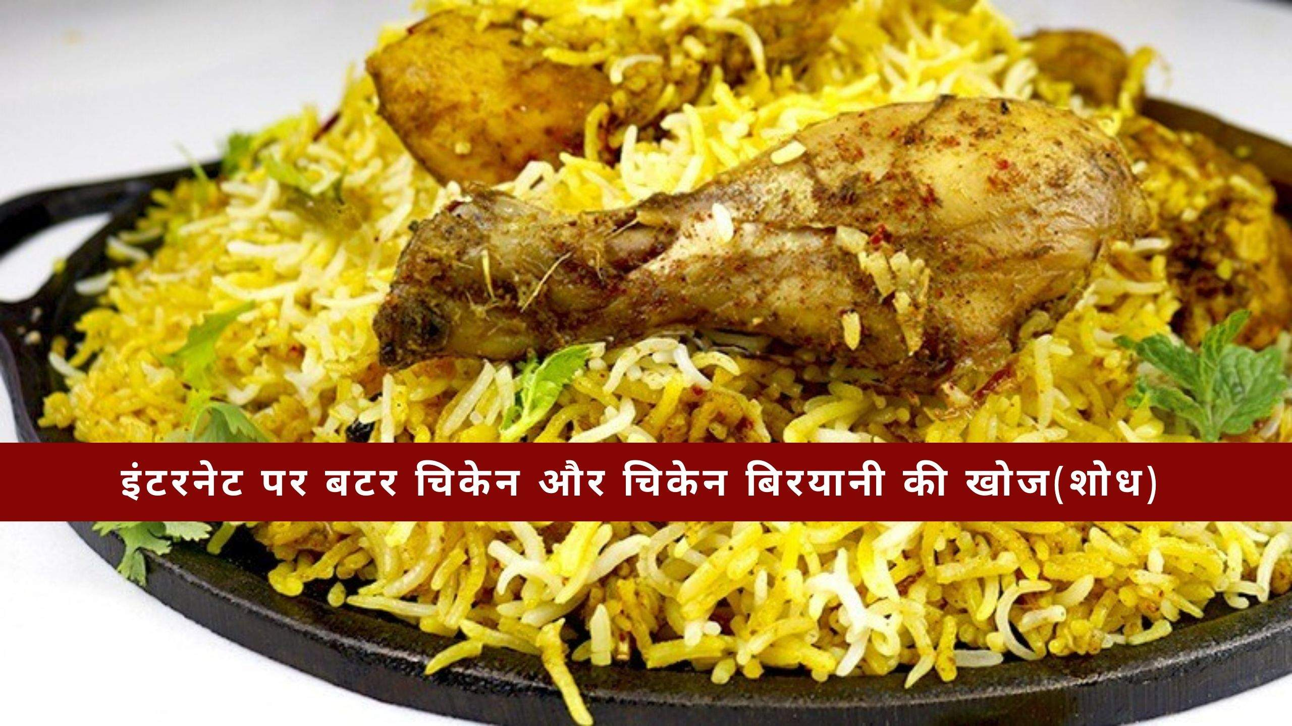Biryani, butter chicken most searched Indian food