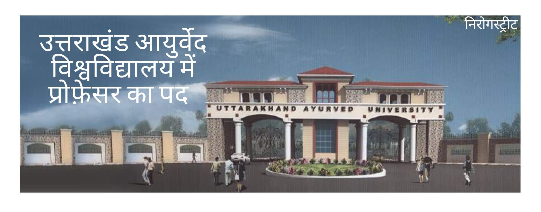 post of Professor in uttarakhand ayurveda university