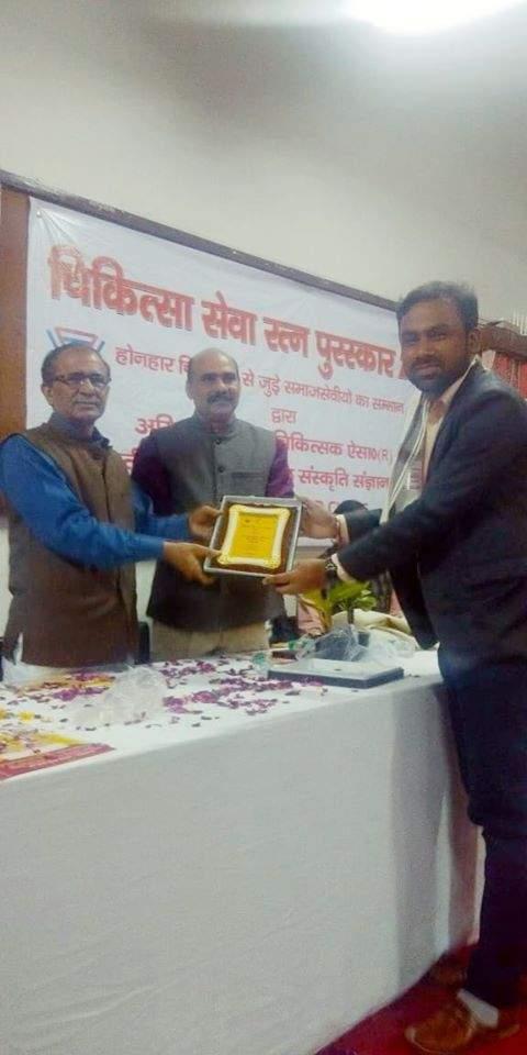 वैद्य अंकुर कुमार को मिला चिकित्सा सेवा रत्न पुरस्कार