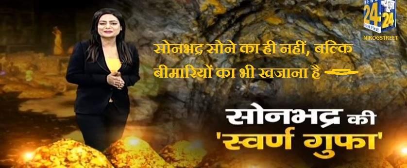 diseases in sonbhadra
