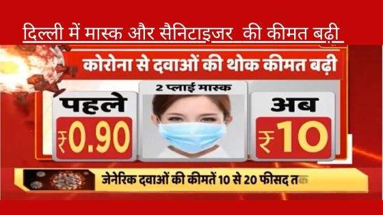 Mask and sanitizer prices