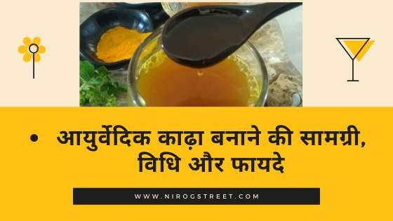 ayurvedic kadha for immune system