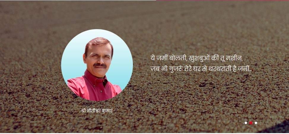IAS Nitishwar Kumar