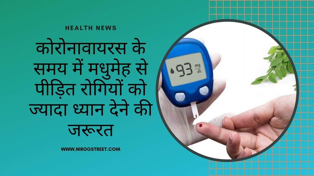 diabetics patient