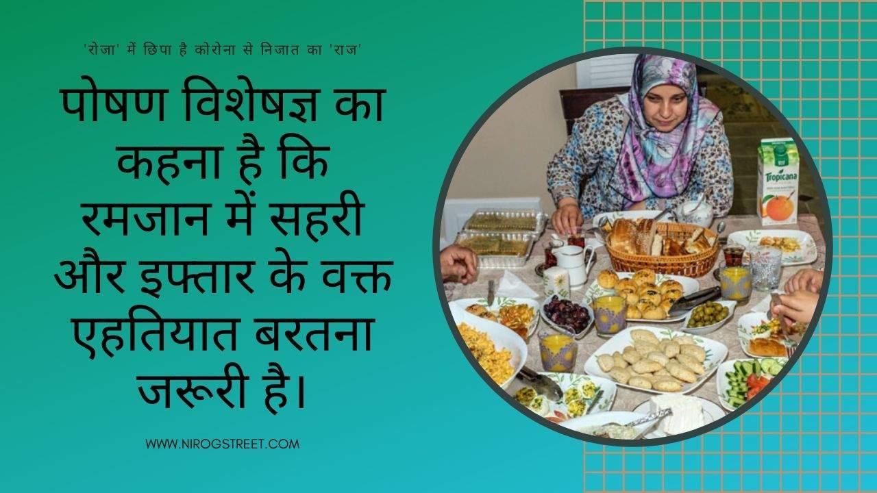 Sahaari and Iftar in Ramadan