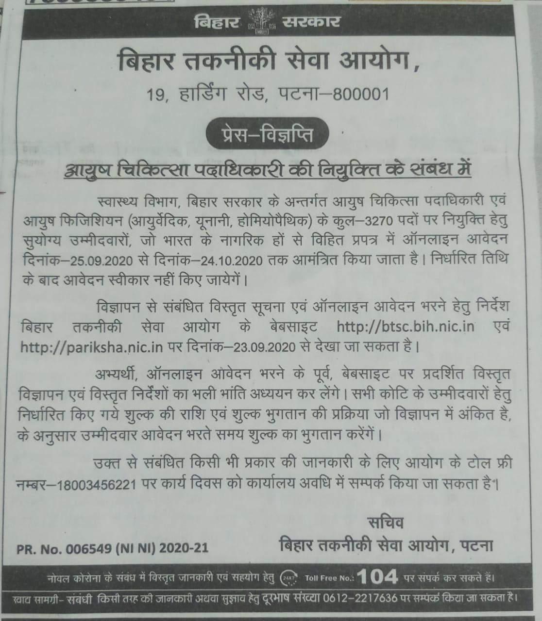 AYUSH Medical Officer in Bihar