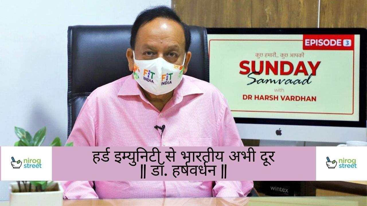 Dr. Harshvardhan herd immunity