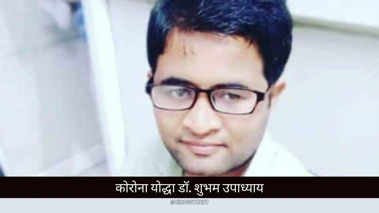 Dr Shubham Upadhyay