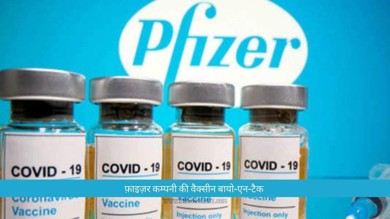 Pfizer vaccine BioNTech