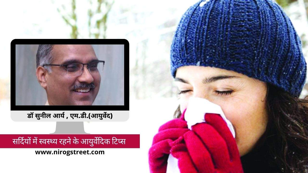 ayuvedic health tips for winter