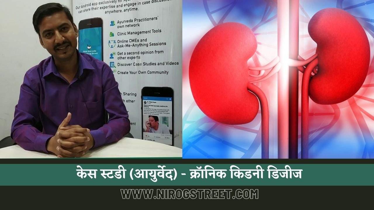Vaid Anuj Jain chronic kidney disease case study