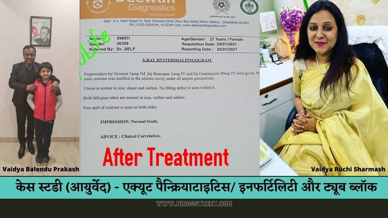 ayurveda case study in pancreatitis and infertility