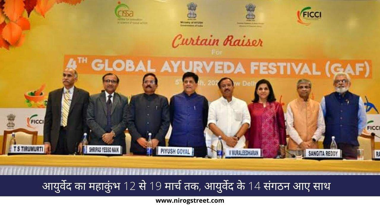 Global Ayurveda Festival 2021