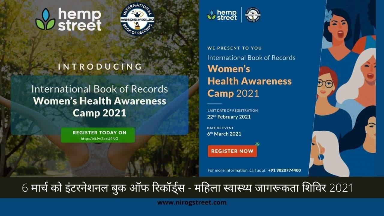 Women's Health Awareness camp 2021