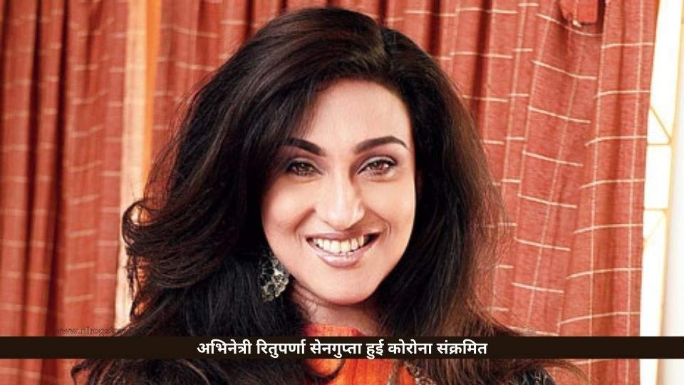 Actress Rituparna Sengupta