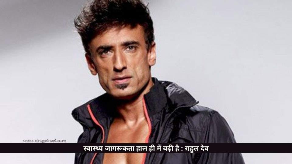 actor rahul dev