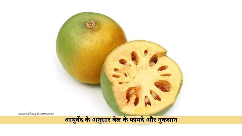 Bael ke Fayde aur Nuksan in Hindi