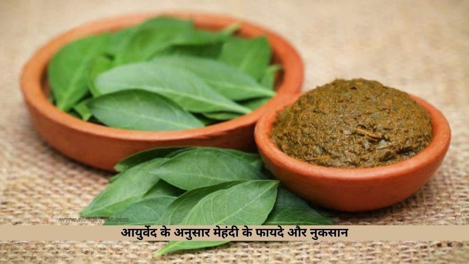 Mehndi ke Fayde aur Nuksan in Hindi