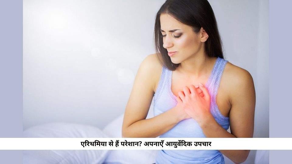 Erythema in hindi