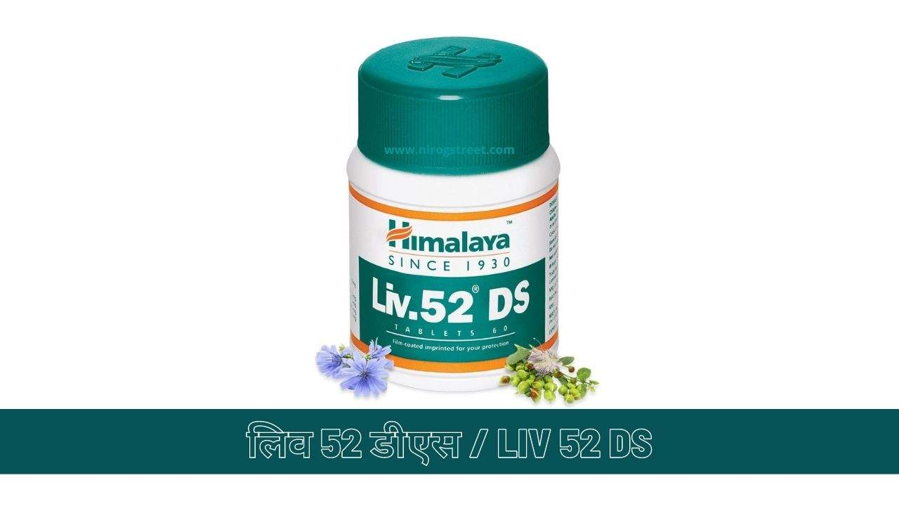 Liv 52 DS