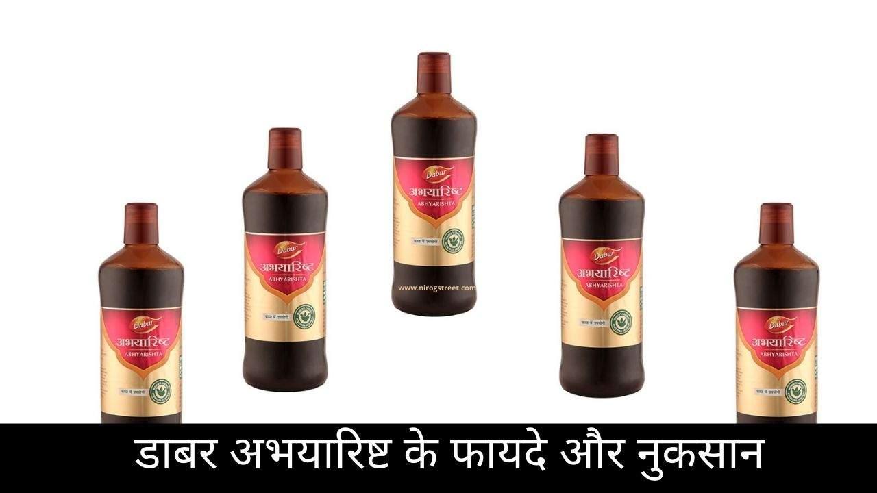 Dabur Abhyarisht Benefits