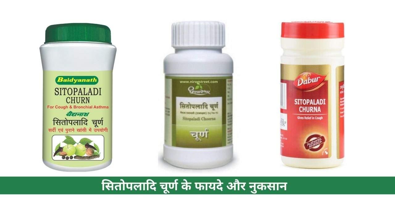 Sitopaladi Churna Benefits