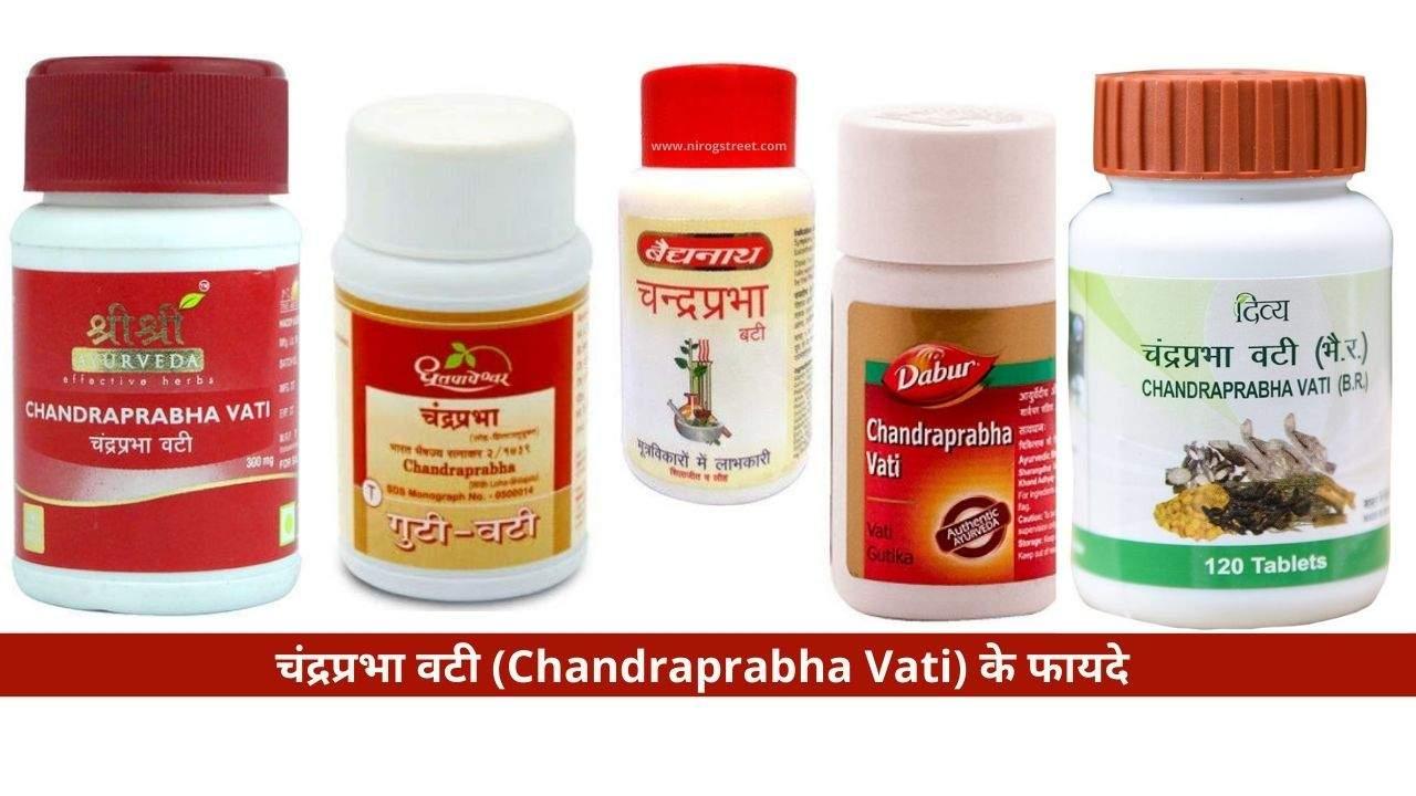 Chandraprabha Vati  Benefits