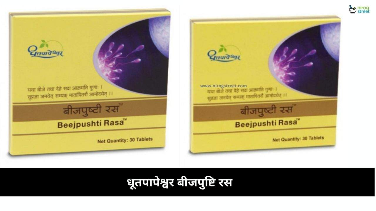 Dhootapapeshwar Beejpushti Rasa Benefits